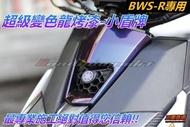三重賣場 BWSR 超級變色龍烤漆 小盾 側邊飛標 分離後扶手 尾燈總成 前土除 H殼 非方向燈 原廠交換 傳動蓋 空濾