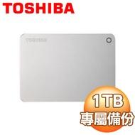 Toshiba 東芝 金耀碟 P2 1TB USB3.0 2.5吋行動硬碟《銀》