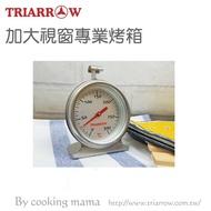 三箭 300度 加大視窗專業烤箱溫度計 玻璃 不銹鋼 WG-T5L | PQ Shop