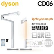 【結帳折$300】dyson 戴森 ( CD06 ) Lightcycle Morph 檯燈/桌燈 -白銀色 -原廠公司貨 [可以買]