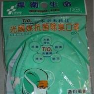 萊可麗光觸媒(TIO2)除臭口罩(非醫療級)