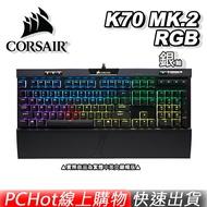 [免運速出] CORSAIR 海盜船 K70 MK.2 RGB RAPIDFIRE 電競機械式鍵盤 機械鍵盤