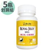 【康萃】日本高活性蜂王乳芝麻素錠30錠/瓶*5