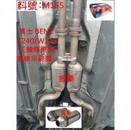 賓士 BENZ E240 W210 正觸媒 金屬 環保 400目 消臭味 減少汽油 廢氣味道 實車示範圖 料號 M155