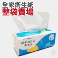 [免運] 一袋8包 全家衛生紙 110抽雙層 超柔抽取式 衛生紙 台灣公司附發票 全家便利商店 可丟廁所馬桶 廚房 紙巾