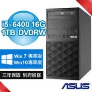 【期間限定↘限量特規專案 】ASUS 華碩 B250 商用電腦(i5-6400/16G/1TB/Win7/10專業版/三年保固)