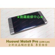 ★普羅維修中心★ 高雄/新北 現場維修 華為Huawei Mate 9 Pro 全新液晶觸控螢幕 LON-L29
