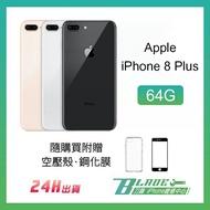 Apple iPhone 8 Plus 64G 空機 5.5吋 現貨 當天出貨 免運 全配 9.9成新 蘋果 翻新機 金色【刀鋒】
