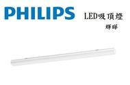 飛利浦/輝曄 可取代山形燈具 LED 50W 吸頂燈 全電壓 白光/自然光// 永光照明PH-LED-31245%