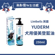 英國製 Lintbells YUDERM 犬用優美登藍油 250ml
