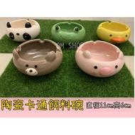 現貨✔陶瓷飼料碗 動物造型 耐高溫 兔子 天竺鼠 刺蝟 龍貓 倉鼠適用