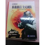 大學用書全民國防. ISBN. 9789868837362. 作者. 王正辰、李華良編著. 出版社. 創世紀文化