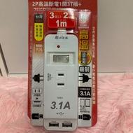 【朝日科技】2P高溫斷電1開3插+2USB延長線1米(高溫斷電USB延長線)