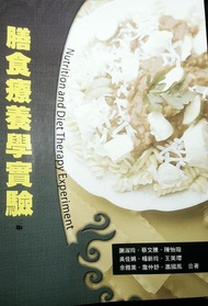 膳食療養學實驗二版/華格那/ISBN:978-986-6335-08-2