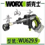 『青山六金』現貨 底價私訊 附發票 WORX 威克士 WU629.9 空機 20V 高壓清洗機 WU629 高壓水槍