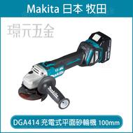 MAKITA 牧田 DGA414 充電式砂輪機 100mm  18V DGA414Z【璟元五金】
