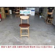 K14120 實木 高腳椅 櫃台椅 吧台椅 @ 酒吧椅 餐椅 吧檯椅 高腳餐椅 PUB椅 二手餐椅 聯合二手倉庫 中科店