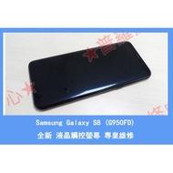 ★普羅維修中心★ Samsung Galaxy S8 全新液晶螢幕 G950FD 漏液 黑屏 花屏 黑斑 白斑  破裂