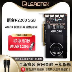 麗臺NVIDIA Quadro P2200 5GB專業繪圖形顯卡建模渲染視頻P2000