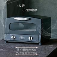 首降促銷原$10990 特價$7290日本千石阿拉丁4枚焼烤箱(附烤盤) AET-G13T-酷炫黑