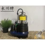 【耐斯五金】永川牌『台灣製造』1/2HP 污水馬達 沉水馬達 抽水馬達 沉水泵浦 抽水機 汙水泵浦 H-10315