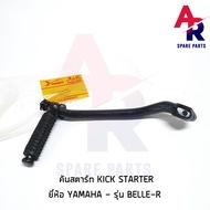 ลดราคา (ติดตามลด 200 บาท) คันสตาร์ท Kick Starter YAMAHA - BELLE-R สีดำ เกรด YAMASHITA #ค้นหาเพิ่มเติม ชุดซ่อมคาบู YAMAHA ชุดซ่อมคาบู HONDA ข้อเหวี่ยง YAMAHA สวิทกุญแจ PCX150