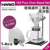 HARIO 玻璃濾杯工業風手沖壺 VPOS-1506-SV 濾杯 咖啡壺 600ml 可調整支架  週年慶特價