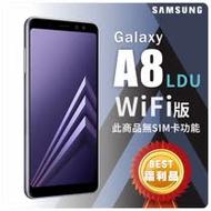 【LDU 展示品】 Samsung Galaxy A8 2018(4G/32G)八核心美顏相機 WIFI版