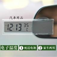 汽車溫度計電子鐘吸盤車用電子表汽車計時器電子鐘車載迷你時鐘表