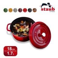 【法國Staub】圓型琺瑯鑄鐵鍋18cm  石墨灰