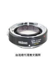 Metabones專賣店:ALPA -Xmount Speed Booster Ultra 0.71x(Fuji,Fujifilm,富士,減焦,0.71倍,X-H1,X-T3,X-Pro3,X-E3,轉接環)