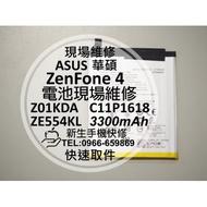 【新生手機快修】ASUS華碩 ZenFone4 內置電池 ZE554KL Z01KDA C11P1618 衰退膨脹 自動斷電 無法開機 閃退 耗電快 現場維修更換