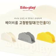 韓國 Edu play 圍欄固定 夾  IFAM  圍欄 也可用