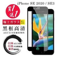 買1送1 日本AGC IPhone SE 2020 SE2 專用版本 黑邊 保護貼 9D(iphone SE SE2 2020 解鎖 保護貼 鋼化膜)