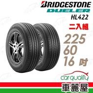 【BRIDGESTONE 普利司通】DUELER H/L422 PLUS 經濟節能輪胎_二入組_225/60/16(車麗屋)