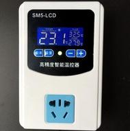 高精度溫控器溫控插座 時間控制器 溫度時間控制器 冷卻/加熱 定時 溫控器 AC110V 全新款顯示精度0.1度