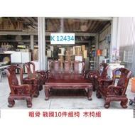 K12434 戰國10件組椅 木椅組 @ 木沙發 木沙發組 木製沙發 沙發 木椅 木茶几 二手家具 聯合二手倉庫 中科店