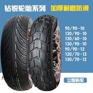 正新鑽銳真空胎輪胎90/90-10/120/70/130/60-10-12 90-90-120-130-70