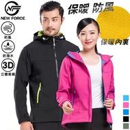 【NEW FORCE】3D立體剪裁保暖防風連帽衝鋒外套-男女款/斷碼出清 廠商直送 現貨