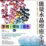 能量水晶療癒全書—電子書PDF檔—提供Email直發(手機亦可閱讀)