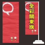 【直立旗/關東旗05】(不含旗座)