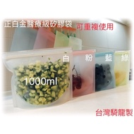 【騎龍矽膠】台灣製 無耳矽膠 食物袋 密封袋 1000ml「優惠組合四個1組」SGS LFGB FDA  安心認證 現貨 3-7天 出貨