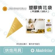 [ 三能烘焙用品] SN795系列 塑膠擠花袋-100入(拋棄式)