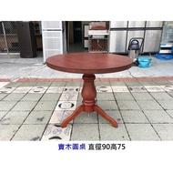 永鑽二手家具 法式實木圓桌 實木餐桌 (可調整高度) 洽談桌 休閒桌 餐桌 咖啡桌 實木圓餐桌 庭園桌 二手餐桌