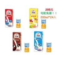 蝦皮最便宜 免運 光泉 保久乳200ml 24入 高鈣  低脂高鈣  巧克力 果汁 任兩箱出貨