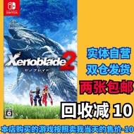 【現貨速發】任天堂二手Switch游戲 NS 異度神劍2 異度之刃2 中文 游戲卡