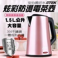 HITEK炫彩三層防燙保溫電茶壺 1.5L 玫瑰金 一體成型不鏽鋼內膽 快煮壺泡茶機熱水壼【ZD0212】《約翰家庭百貨