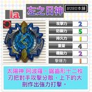 【Susu本舖】戰鬥陀螺 超Z世代 左之日神 結晶輪盤 拆售系列 未含鋼鐵輪盤、軸心 B126 B132