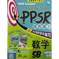 【马文化 The Malaya Press】 Step-by-Step PPSR MATH 综合练习- 数学 5B KSSR Semakan