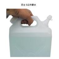 巴士 PASS 海龍 5公升 膠水 合成膠水 補充膠水 罐裝 5000cc